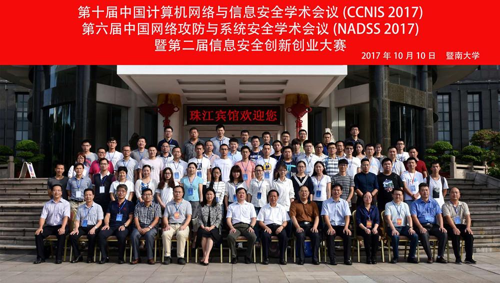 十届中国计算机网络与信息安全学术会议(CCNIS2017)