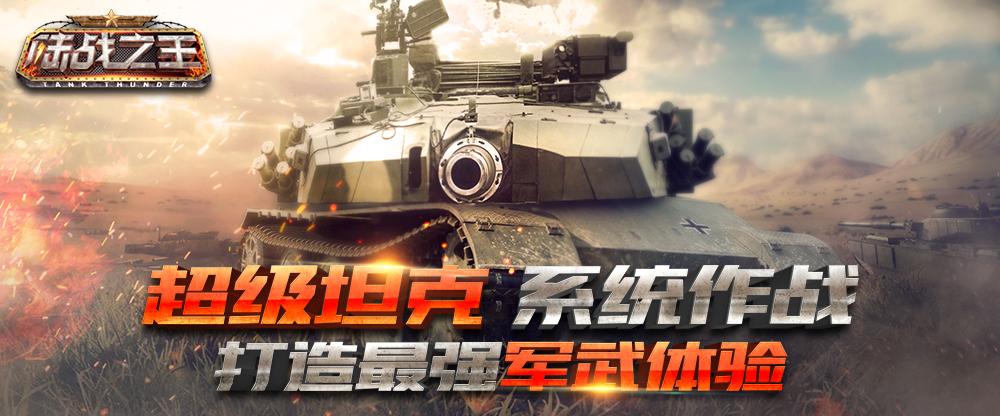 超级坦克 系统作战