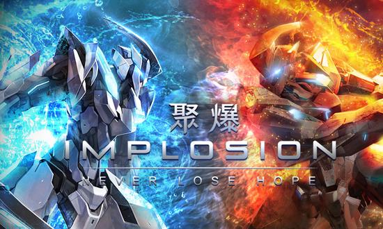 2015年4月,独家发行台湾雷亚出品的高品质单机《聚爆Implosion》