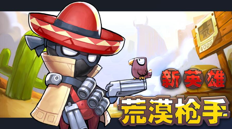 【放学别跑】1.6版本新英雄来临!一枪入魂!