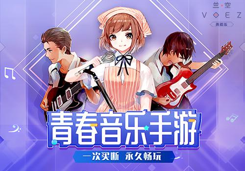 《兰空VOEZ典藏版》正式上线,18元畅玩音乐青春