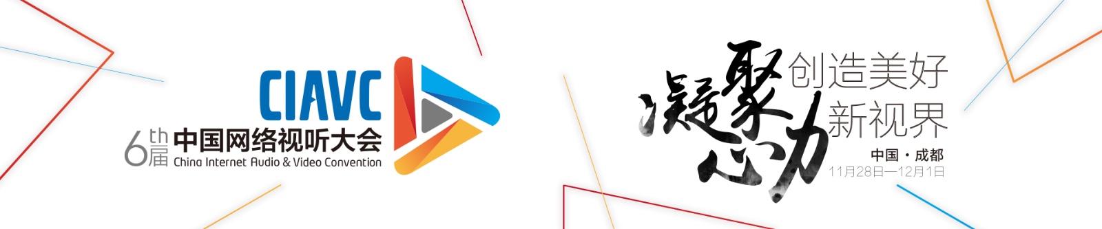 灵跃桌面云参与2018年中国网络视听大会,展现时代鲜科技