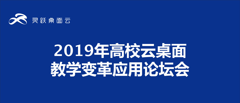 灵跃桌面云成功举办2019年高校云桌面教学变革应用论坛会