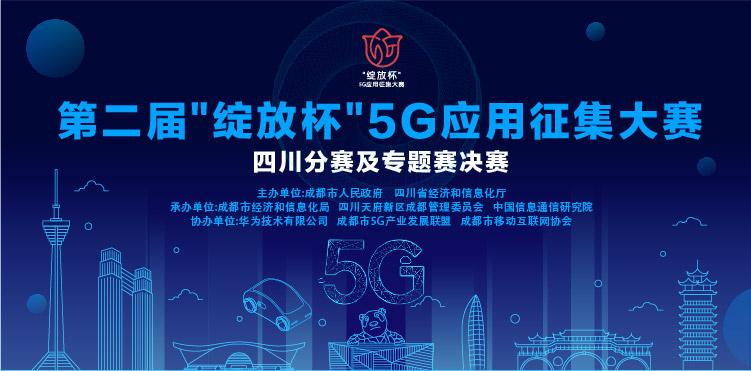 """""""绽放杯""""5G应用征集大赛落幕,灵跃云电脑+5G项目获""""三等奖"""""""