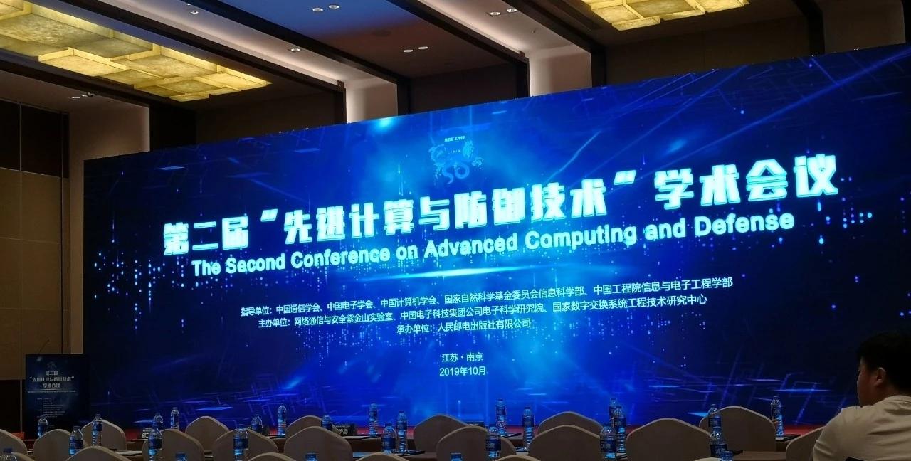 """灵跃云电脑参加第二届""""先进计算与防御技术""""学术会议"""